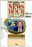 The NEWSHOURリスニング―NHK BS英語ニュースを聴きこなす (CD+テキスト)
