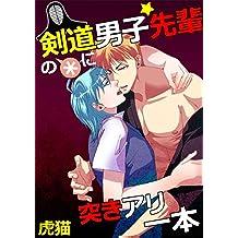 剣道男子☆先輩の*に突きアリ一本 (BL☆美少年ブック)