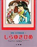 少年少女世界童話全集 第1巻―国際版 しらゆきひめ (国際版少年少女世界童話全集 1)