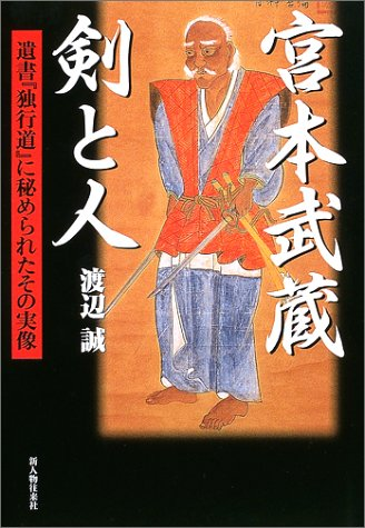 宮本武蔵 剣と人―遺書『独行道』に秘められたその実像