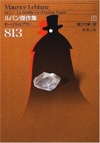 813: ルパン傑作集(Ⅰ) (新潮文庫)の詳細を見る