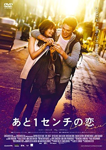 【Amazon.co.jp限定】あと1センチの恋(ポストカード付) [DVD]の詳細を見る