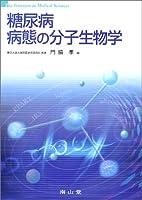 糖尿病病態の分子生物学 (The frontiers in medical sciences)