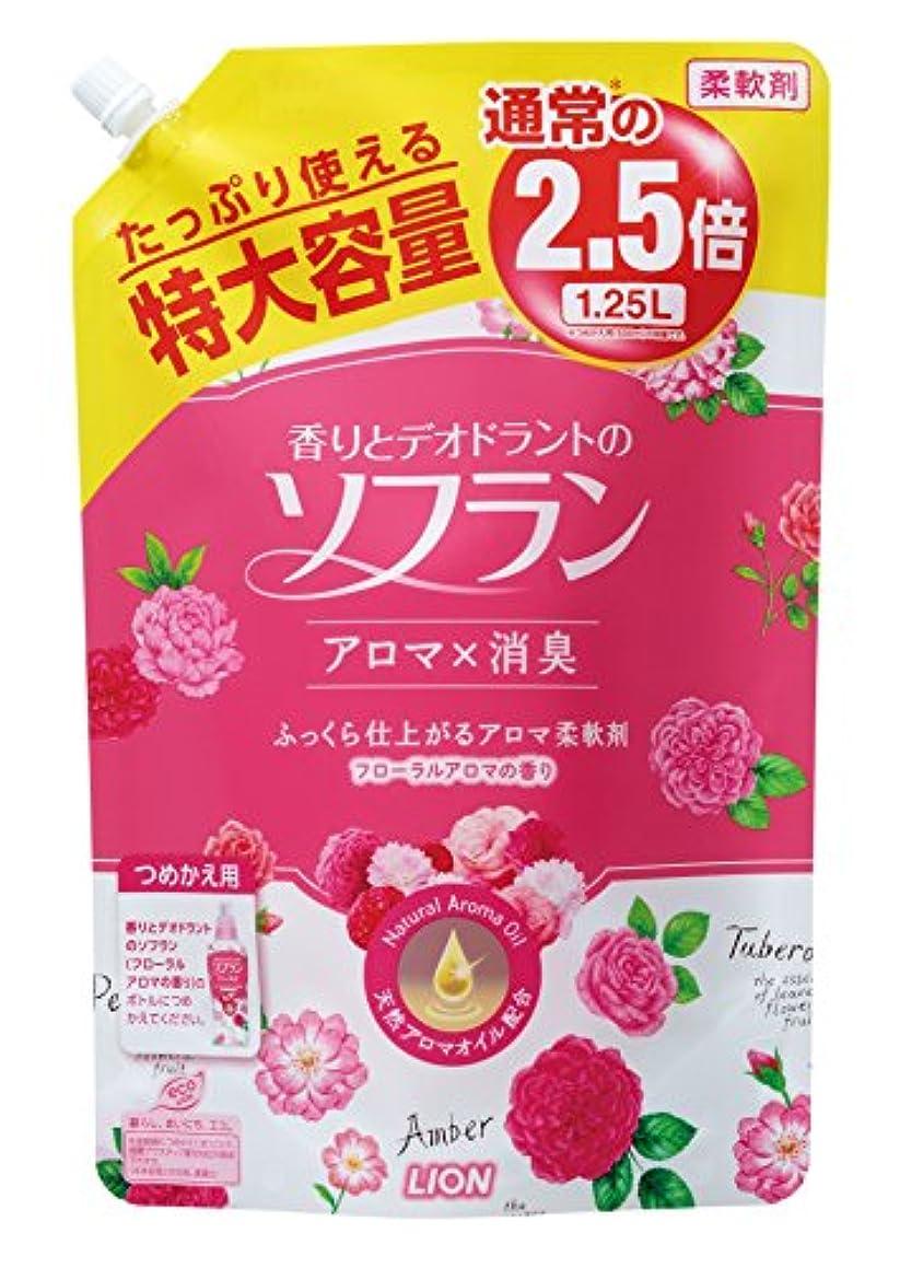 描く兵器庫綺麗な【大容量】香りとデオドラントのソフラン 柔軟剤 フローラルアロマの香り 詰替用 1250ml