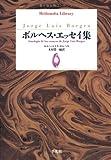 ボルヘス・エッセイ集 (平凡社ライブラリー)