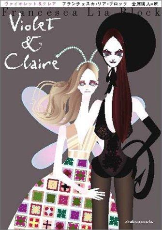 ヴァイオレット&クレア