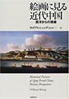 絵画に見る近代中国―西洋からの視線