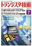 トランジスタ技術 (Transistor Gijutsu) 2011年 07月号 [雑誌]