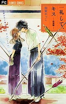 一礼して、キス 第01-08巻 [Ichirei Shite, Kiss vol 01-08]