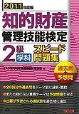 知的財産管理技能検定 2級学科 スピード問題集〈2011年版〉