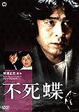 不死蝶[DVD]