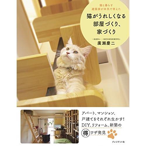 猫がうれしくなる部屋づくり、家づくり―猫と暮らす建築家が本気で考えた