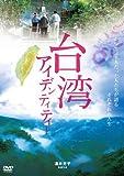 台湾アイデンティティー [DVD]