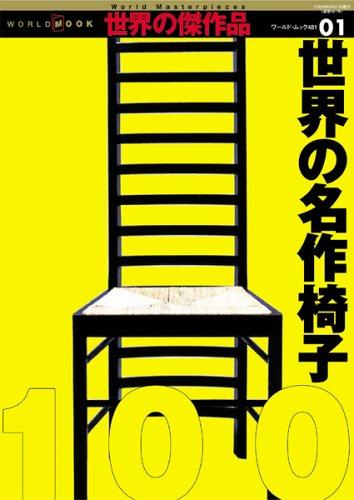 世界の名作椅子100 (ワールド・ムック―世界の傑作品 (481))の詳細を見る