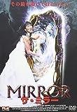 ザ・ミラー [DVD]