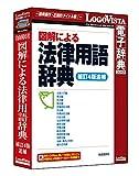 図解による法律用語辞典(補訂4版追補)