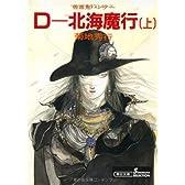 Dー北海魔行 上 (朝日文庫 き 18-7 ソノラマセレクション 吸血鬼ハンター 7)
