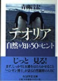 テオリア―自然を知る50のヒント (ちくま学芸文庫)