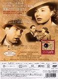 カサブランカ 特別版 [DVD] 画像