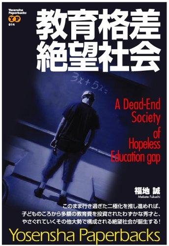 教育格差絶望社会 (洋泉社ペーパーブックス)の詳細を見る