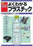 〈入門ビジュアル・テクノロジー〉よくわかるプラスチック