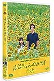 24HOUR TELEVISION ドラマスペシャル2014 はなちゃんのみそ汁 [DVD]