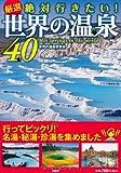[厳選]絶対行きたい! 世界の温泉40