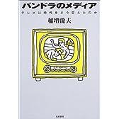 パンドラのメディア―テレビは時代をどう変えたのか
