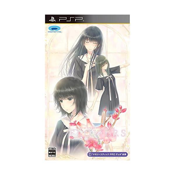 FLOWERS夏篇 - PSPの商品画像