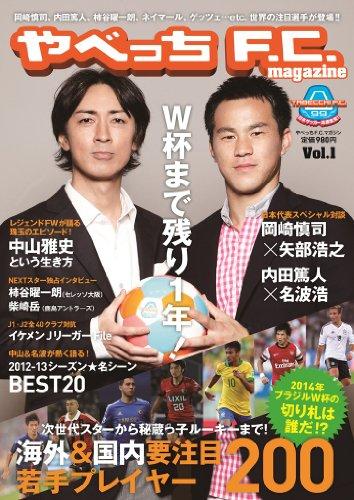 やべっちF.C.magazine Vol.1 (ヨシモトブックス) (ワニムックシリーズ 201)
