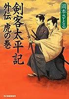剣客太平記 外伝 虎の巻 (ハルキ文庫 お 13-11 時代小説文庫)