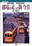都電が走った街 今昔 激変の東京 定点対比30年 (JTBキャンブックス)