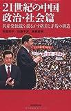 21世紀の中国 政治・社会篇―共産党独裁を揺るがす格差と矛盾の構造 (朝日選書)