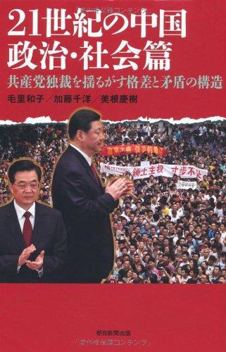 21世紀の中国 政治・社会篇―共産党独裁を揺るがす格差と矛盾の構造 (朝日選書)の詳細を見る