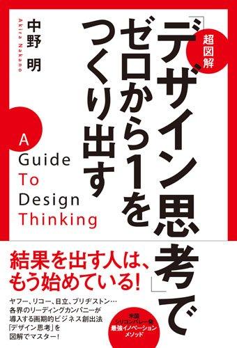 超図解「デザイン思考」でゼロから1をつくり出すの詳細を見る
