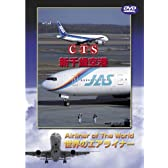 世界のエアライナー 新千歳空港 [DVD]