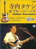 マイナスワンCD付 寺内タケシ&ブルージーンズ ギターカラオケ (Best hit artists guitar hero c)