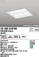 オーデリック 店舗・施設用照明 テクニカルライト ベースライト【XD 466 031P2B】XD466031P2B