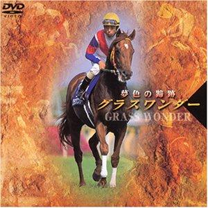 グラスワンダー 夢色の蹄跡 [DVD]