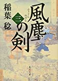 風塵の剣 (三) (角川文庫)