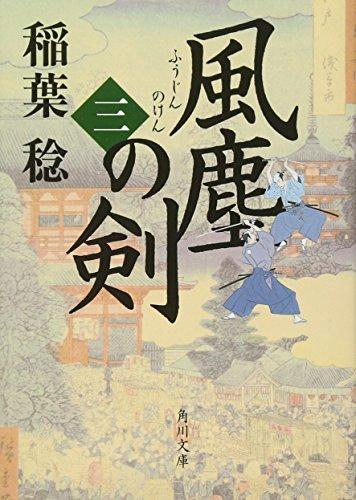風塵の剣 (三) (角川文庫)の詳細を見る
