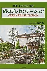 緑のプレゼンテーション―建築・インテリア・景観 大型本