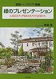緑のプレゼンテーション―建築・インテリア・景観 画像