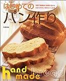 はじめてのパン作り (主婦の友生活シリーズ)