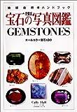 宝石の写真図鑑 (地球自然ハンドブック)