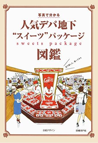 """人気デパ地下""""スイーツ""""パッケージ図鑑"""