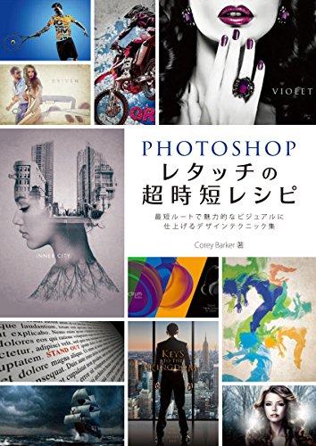 Photoshop レタッチの超時短レシピ -最短ルートで魅力的なビジュアルに仕上げるデザインテクニック集-の詳細を見る