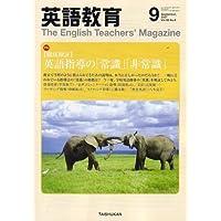 英語教育 2007年 09月号 [雑誌]