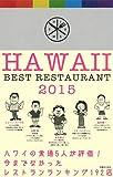 ハワイ ベストレストラン2015