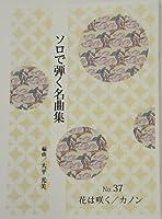 大平光美 箏曲 楽譜 ソロで弾く名曲集 パッヘルベルのカノン 花は咲く